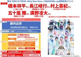 舞台「KING OF PRISM -Shiny Rose Stars-」CD&DVD/Blu-ray発売記念イベント画像
