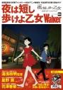 【その他(書籍)】夜は短し歩けよ乙女Walkerの画像