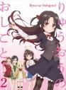 【Blu-ray】TV りゅうおうのおしごと! Vol.2 初回限定版の画像