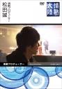 【DVD】情熱大陸×松田誠の画像