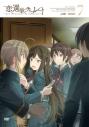 【DVD】TV 恋と選挙とチョコレート 7 通常版の画像