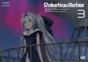 【DVD】TV ROBOTICS;NOTES 3 通常版の画像