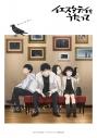 【Blu-ray】【イベント参加券付き】TV イエスタデイをうたって Blu-ray BOX 完全生産限定の画像