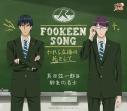 【キャラクターソング】新テニスの王子様 真田弦一郎&柳生比呂士 FOOKEEN SONG-われら立海の範として-の画像