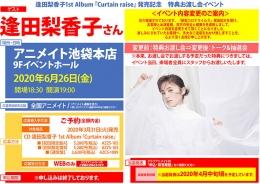 逢田梨香子1st Album『Curtain raise』発売記念 特典お渡し会イベント画像