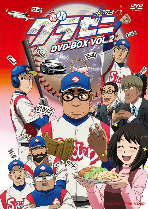 【DVD】TV グラゼニ DVD-BOX VOL.2