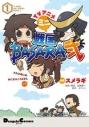 【コミック】TVアニメ ミニ戦国BASARA弐(1)の画像
