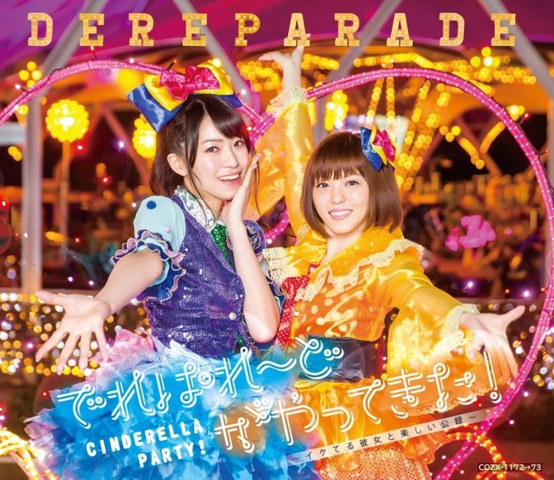 【アルバム】アイドルマスター シンデレラガールズ CINDERELLA PARTY! でれぱれ~どがやってきた! ~イケてる彼女と楽しい公録~