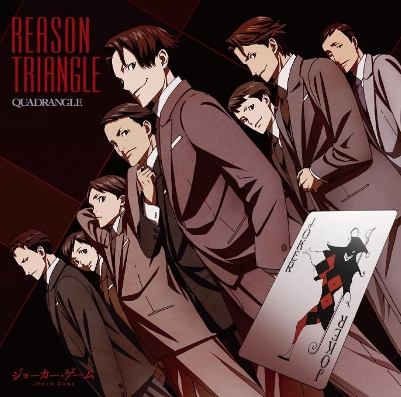 【主題歌】TV ジョーカー・ゲーム OP「REASON TRIANGLE」/QUADRANGLE 通常盤