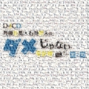 【DJCD】斉藤壮馬・石川界人のダメじゃないラジオ 第2期の画像