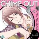 【ドラマCD】CHIME OUT Lesson 6 美術のセンセイ(CV.岡本信彦)の画像