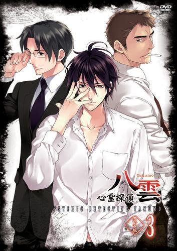 【DVD】TV 心霊探偵八雲 3 通常版