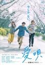 【Blu-ray】映画 愛唄-約束のナクヒト-の画像