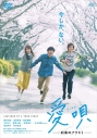 【DVD】映画 愛唄-約束のナクヒト-の画像