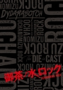 【Blu-ray】TV ドラマ 御茶ノ水ロック Blu-ray-BOXの画像