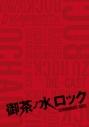【DVD】TV ドラマ 御茶ノ水ロック DVD-BOXの画像