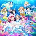 【キャラクターソング】ラブライブ!サンシャイン!! Aqours/恋になりたいAQUARIUM BD付盤の画像