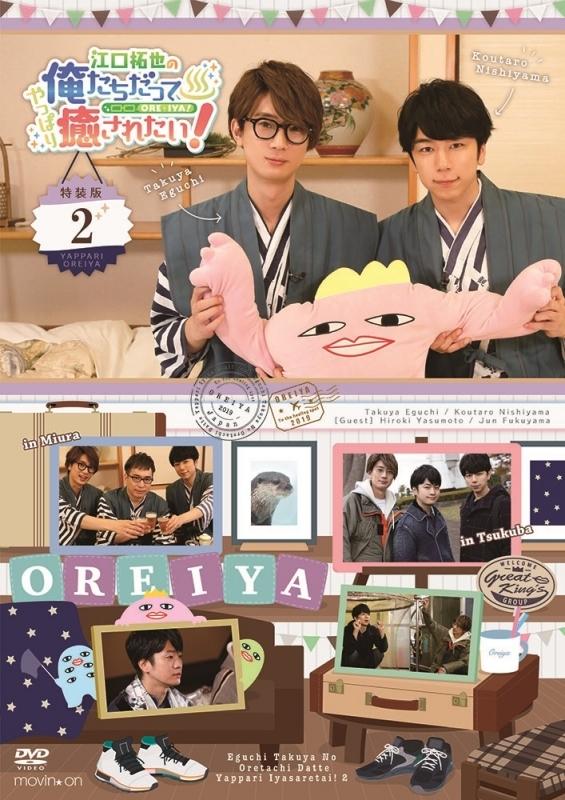 【DVD】江口拓也の俺たちだってやっぱり癒されたい! 2 特装版