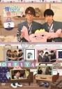 【DVD】江口拓也の俺たちだってやっぱり癒されたい! 2 特装版の画像