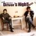 ラジオ 斎賀・浪川のDriver's High!! DJCD 2nd.DRIVE 通常盤