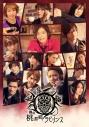 【DVD】舞台 桃源郷ラビリンスの画像