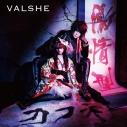 【主題歌】Win版 マジェスティック☆マジョリカル ED「激情型カフネ」/VALSHE 通常盤の画像