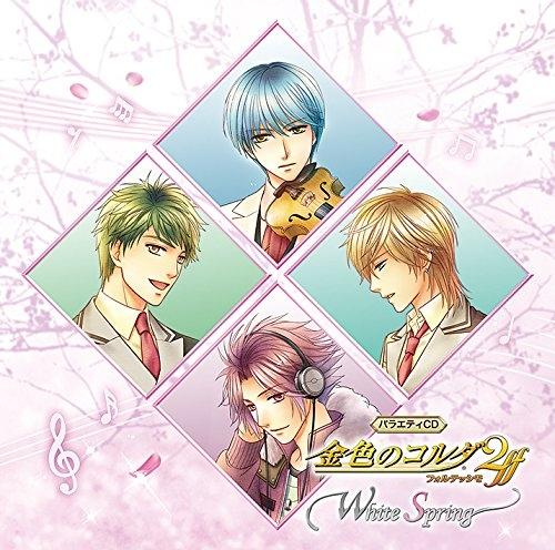 【ドラマCD】バラエティCD 金色のコルダ2 ff ~White Spring~