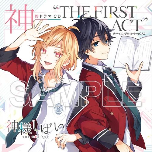 """【ドラマCD】神様しばい 神的ドラマCD """"THE FIRST ACT"""" テーマソング(ショートver.入り)"""