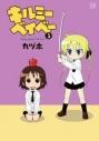 【コミック】キルミーベイベー(3)の画像