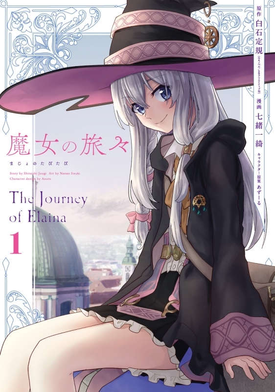 【コミック】魔女の旅々(1)