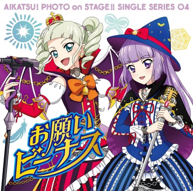 【キャラクターソング】ゲーム アイカツ! フォトonステージ シングルシリーズ04 STAR☆ANIS AIKATSU☆STARS!