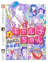 【Blu-ray】TV おしえて! ギャル子ちゃん 第1巻の画像