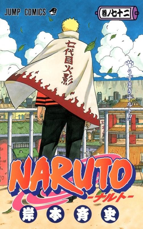 【コミック】NARUTO-ナルト-(72)