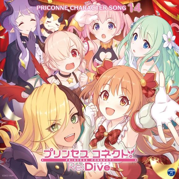 【キャラクターソング】プリンセスコネクト!Re:Dive PRICONNE CHARACTER SONG 14