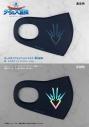 【グッズ-トラベルセット】ドラゴンクエスト ダイの大冒険 オーロラリフレクションマスク-竜(ドラゴン)の紋章- 紺 小さめサイズの画像