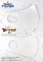 【グッズ-トラベルセット】ドラゴンクエスト ダイの大冒険 オーロラリフレクションマスク-竜(ドラゴン)の紋章- 親子ペアセットD(白 ふつうサイズ、白 小さめサイズ)の画像