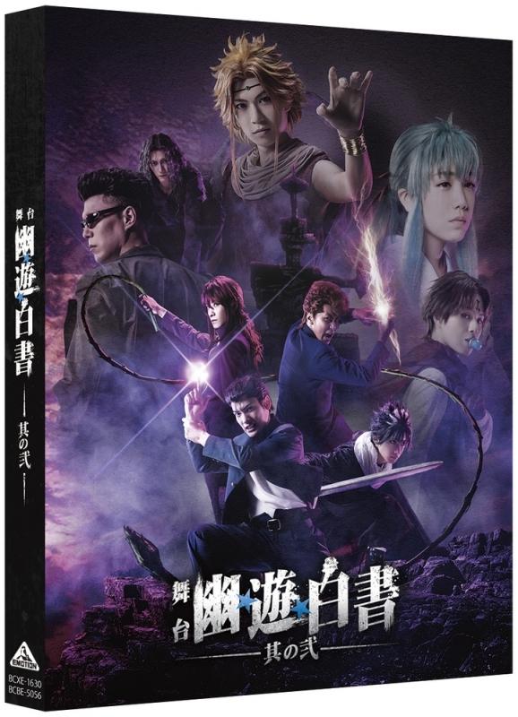 【Blu-ray】舞台 幽☆遊☆白書 其の弐