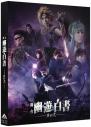 【Blu-ray】舞台 幽☆遊☆白書 其の弐の画像