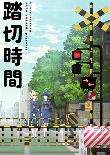【Blu-ray】TV 踏切時間