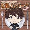 【DJCD】DJCD松岡ハンバーグの画像