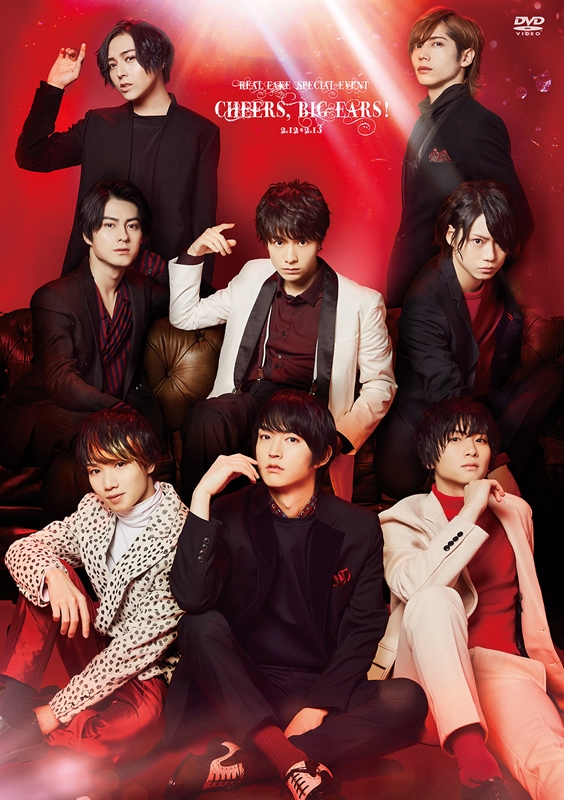 【DVD】イベント REAL⇔FAKE SPECIAL EVENT Cheers, Big ears!2.12-2.13