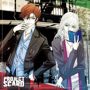 【ドラマCD】PROJECT SCARD ドラマCD エイジ・カガミ編