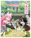 【Blu-ray】へんたつ・TV版 BD&CD(仮) 完全生産限定版の画像