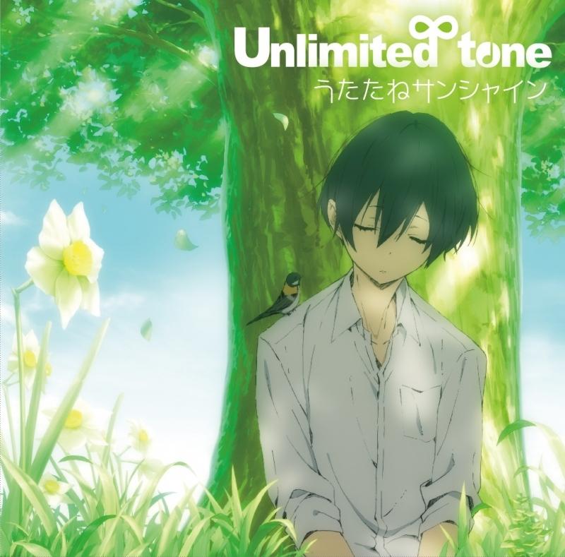 【主題歌】TV 田中くんはいつもけだるげ OP「うたたねサンシャイン」/Unlimited tone