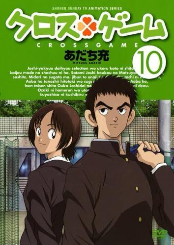 【DVD】TV クロスゲーム 10