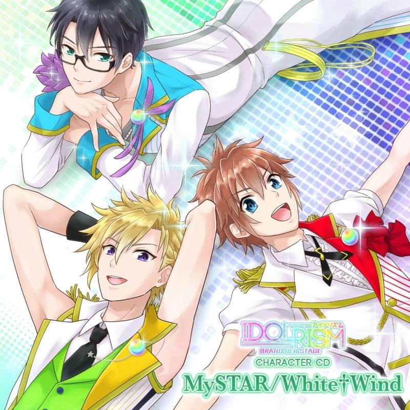 【ドラマCD】アイドリズム キャラクターCD ~MySTAR / White†Wind~