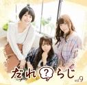 【DJCD】ラジオCD だれ?らじ Vol.9の画像
