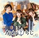 【DJCD】ラジオCD だれ?らじ Vol.10の画像