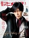【雑誌】声優アニメディア 2020年5月号の画像
