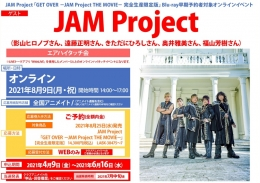 JAM Project「GET OVER -JAM Project THE MOVIE- 完全生産限定版」Blu-ray早期予約者対象オンラインイベント画像